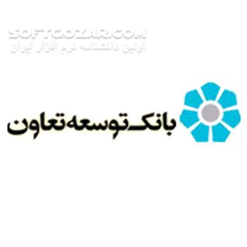نرم افزار موبایل بانک توسعه تعاون تصاویر نرم افزار  - سافت گذر