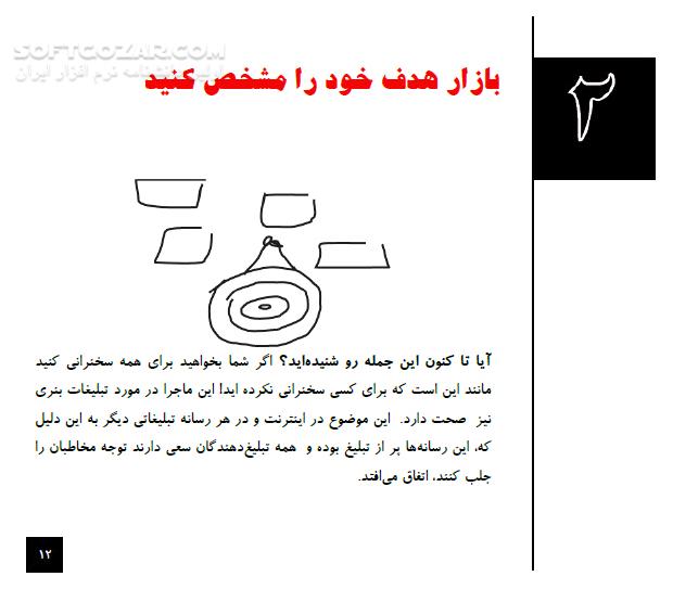 7 3 نکته در طراحی بنر برای تبلیغات اینترنتی تصاویر نرم افزار  - سافت گذر