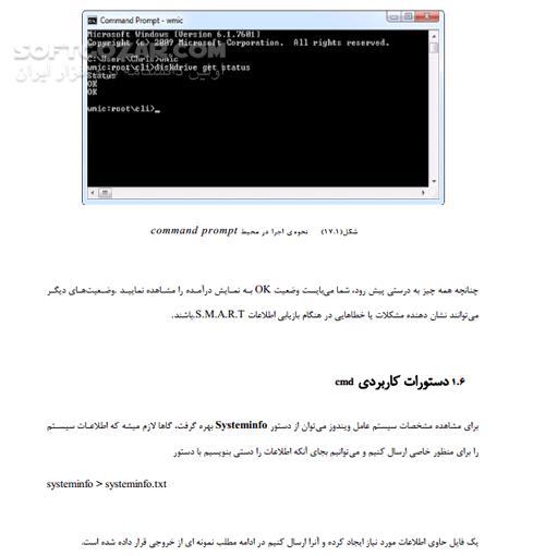 بهترین های ویندوز 1 تصاویر نرم افزار  - سافت گذر