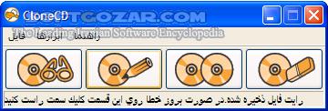 CloneCD 5 3 4 0 تصاویر نرم افزار  - سافت گذر