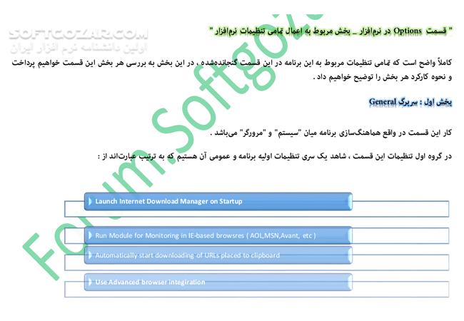 آموزش نرم افزار اینترنت دانلود منیجر تصاویر نرم افزار  - سافت گذر