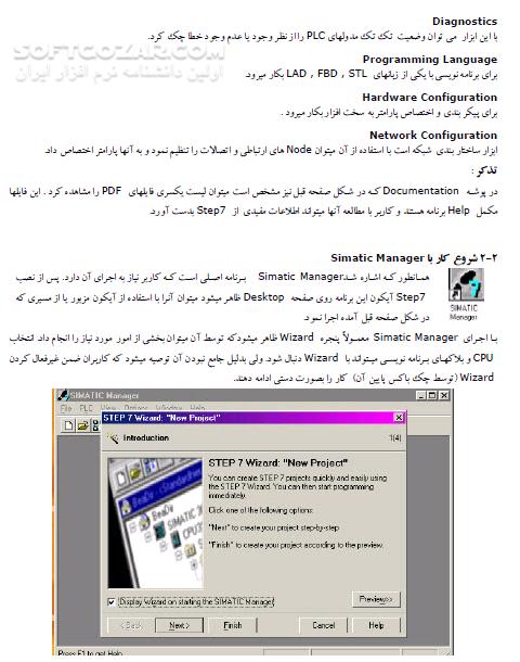 راهنمای جامع STEP 7 تصاویر نرم افزار  - سافت گذر