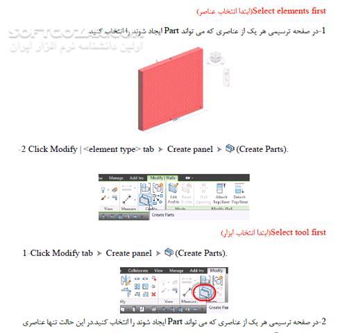 Construction Modeling In The Revit Architecture 2015 تصاویر نرم افزار  - سافت گذر