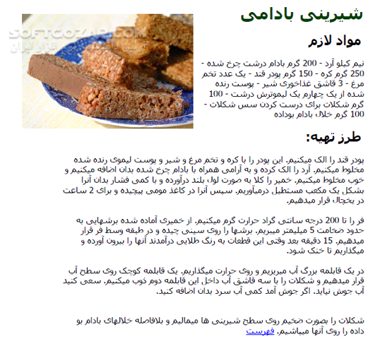کتاب الکترونیکی آشپزی تصاویر نرم افزار  - سافت گذر