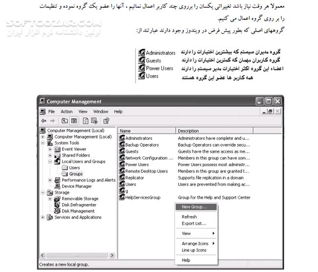 طرح درس کارگاه سیستم عامل تصاویر نرم افزار  - سافت گذر