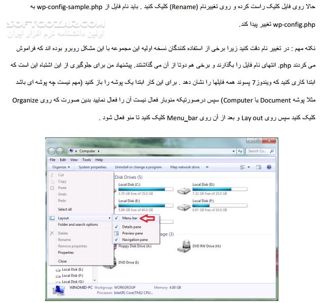 آموزش ایجاد یک وب سایت کاملا رایگان تصاویر نرم افزار  - سافت گذر