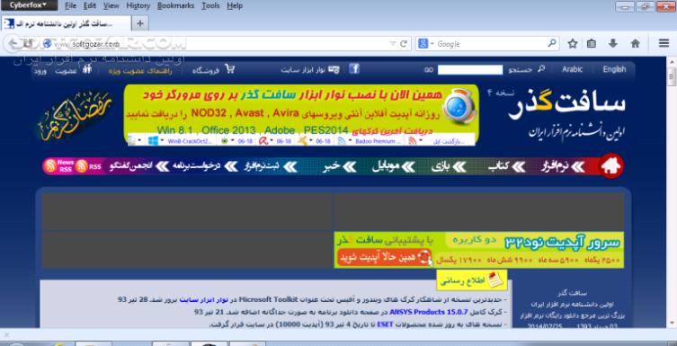 Mozilla Firefox 63 0 3 Win Mac Linux Farsi Portable تصاویر نرم افزار  - سافت گذر