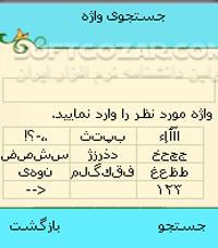 لغتنامهی دهخدا نسخه آندروید for Android تصاویر نرم افزار  - سافت گذر