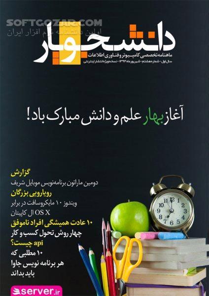 ماهنامه دانشجویار شماره 1 تا 15 تصاویر نرم افزار  - سافت گذر