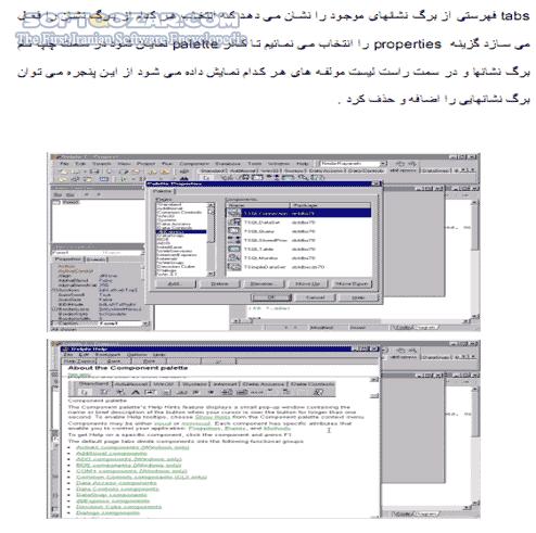آموزش Delphi 7 تصاویر نرم افزار  - سافت گذر