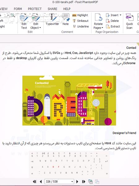 آموزش طراحی سایت از صفر تا صد تصاویر نرم افزار  - سافت گذر