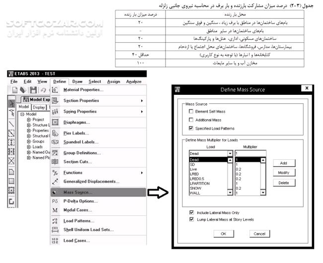 آموزش نرم افزار Etabs تصاویر نرم افزار  - سافت گذر