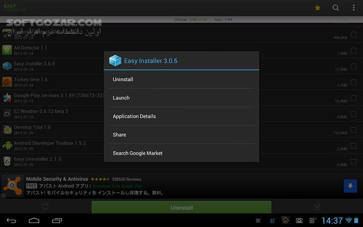 Easy Uninstaller Pro 3 2 7 for Android 4 0 تصاویر نرم افزار  - سافت گذر
