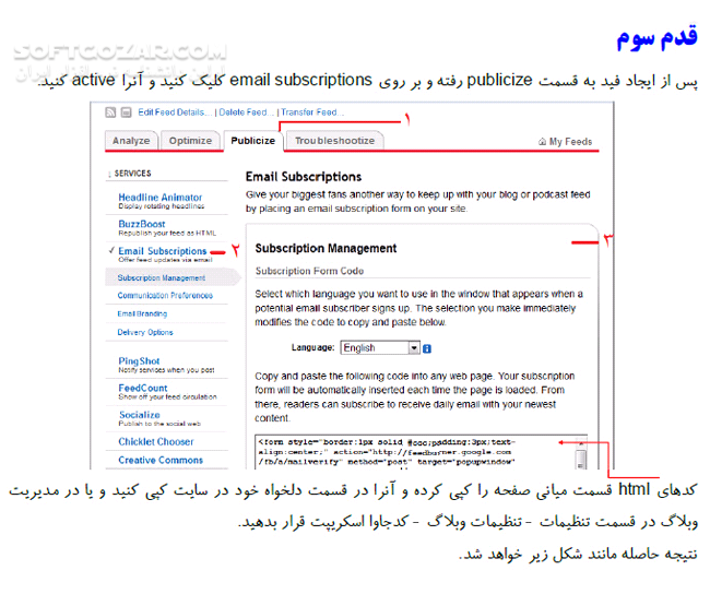 آموزش ایمیل مارکتینگ با Feedburber تصاویر نرم افزار  - سافت گذر