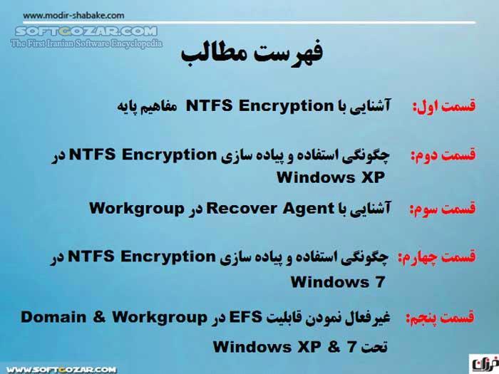 مفاهیم رمزگذاری در ویندوز تصاویر نرم افزار  - سافت گذر