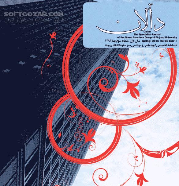مجله الکترونیکی دالان شماره 1 ، 2 ، 3 و 4 تصاویر نرم افزار  - سافت گذر
