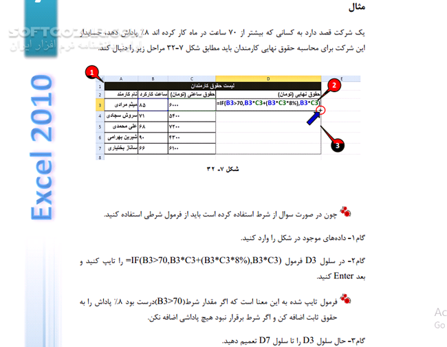 آموزش کاملا تصویری Excel 2010 تصاویر نرم افزار  - سافت گذر