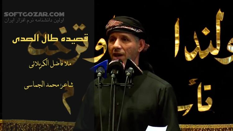 مداحی عربی با نام طال الصدى از ملافاضل کربلایی تصاویر نرم افزار  - سافت گذر