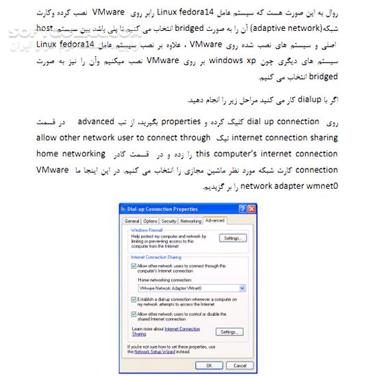 آشنایی با لینوکس فدورا تصاویر نرم افزار  - سافت گذر