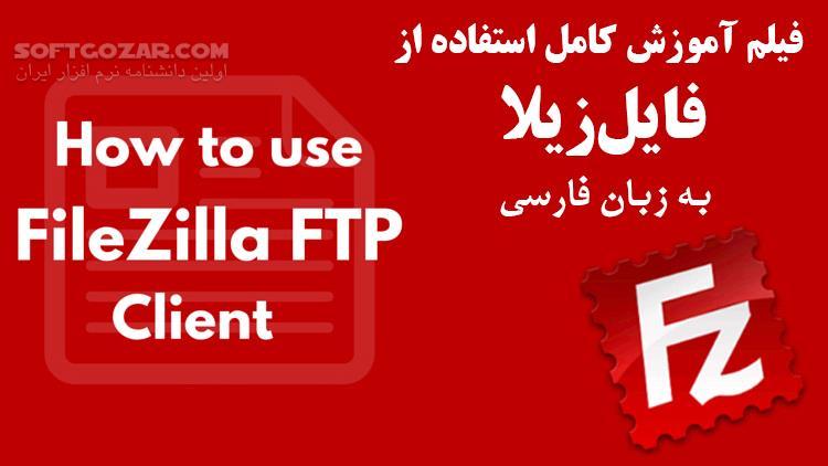 فیلم آموزش کامل کار با فایلزیلا و افتیپی به زبان فارسی تصاویر نرم افزار  - سافت گذر