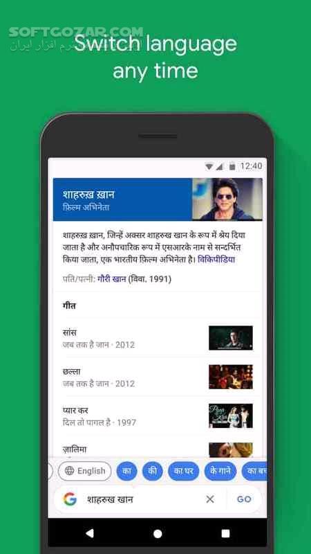 Google Go 1 12 215384142 For Android 4 3 تصاویر نرم افزار  - سافت گذر