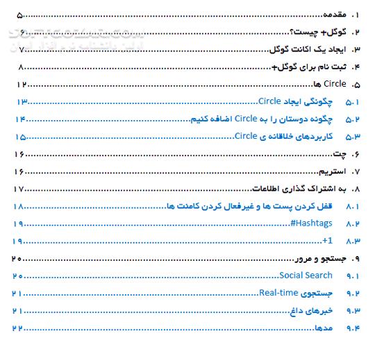 راهنمای Google  تصاویر نرم افزار  - سافت گذر