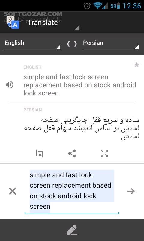 دانلود ترجمه متن فارسی به انگلیسی - SoftGozar.com - سافت گذر