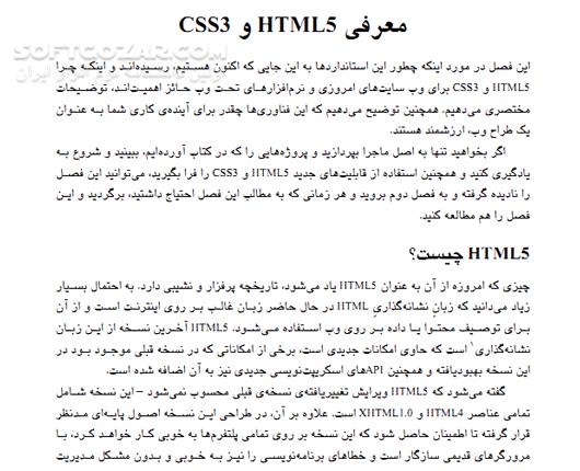 آموزش HTML5 و CSS3 در قالب پروژه تصاویر نرم افزار  - سافت گذر