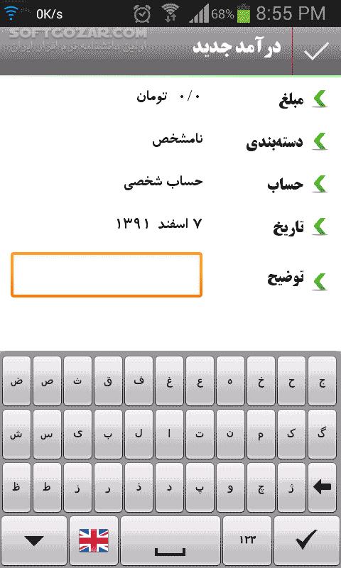 Hesabdar 1 0 for Android تصاویر نرم افزار  - سافت گذر