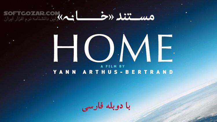 دوبله فارسی مستند Home با سه کیفیت تصاویر نرم افزار  - سافت گذر