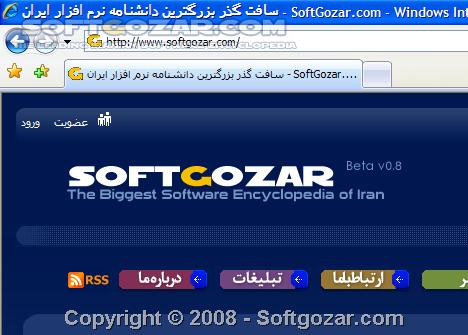 Internet Explorer 9 10 11 Final تصاویر نرم افزار  - سافت گذر