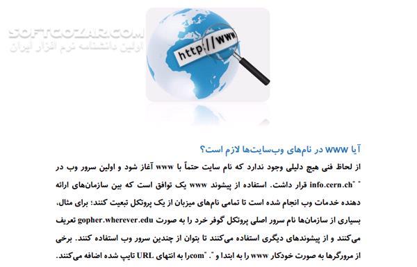غول های اینترنت ایران و جهان تصاویر نرم افزار  - سافت گذر