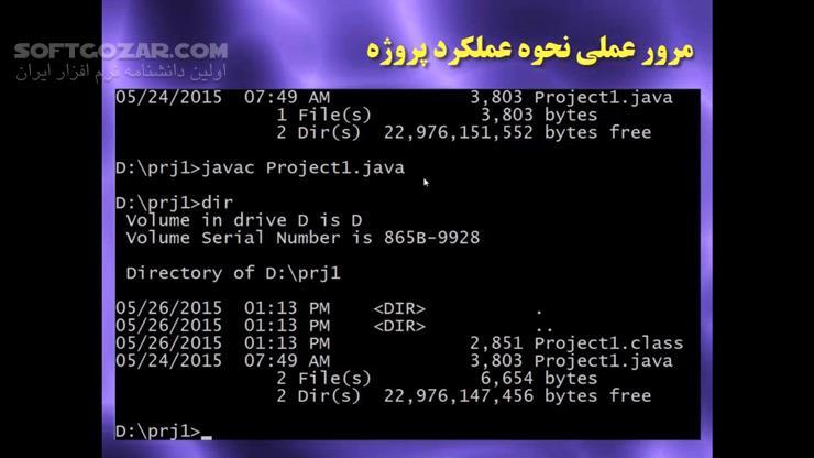 آموزش فارسی برنامه نویسی Java تصاویر نرم افزار  - سافت گذر