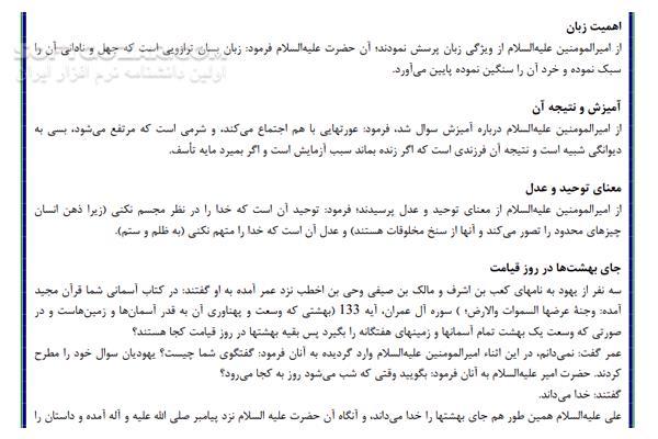 قضاوت های حضرت علی(ع) تصاویر نرم افزار  - سافت گذر