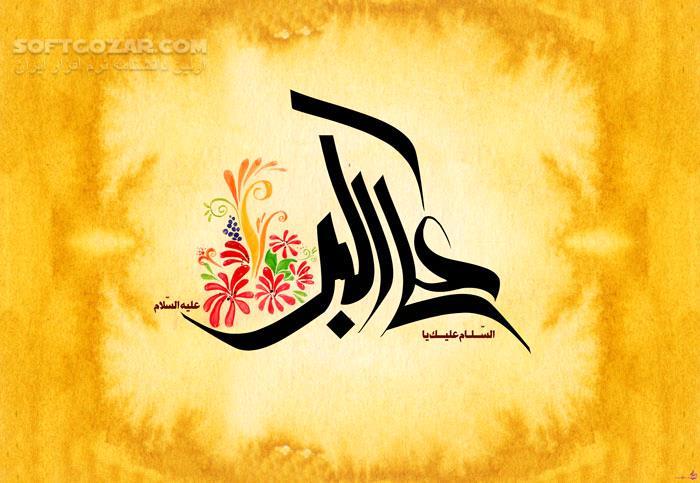 میلاد حضرت علی اکبر علیه السلام حاج محمود کریمی تصاویر نرم افزار  - سافت گذر