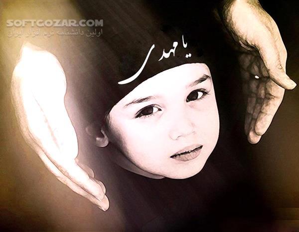 آهنگ و لالایی کودکانه بسیار زیبا درمورد امام زمان تصاویر نرم افزار  - سافت گذر