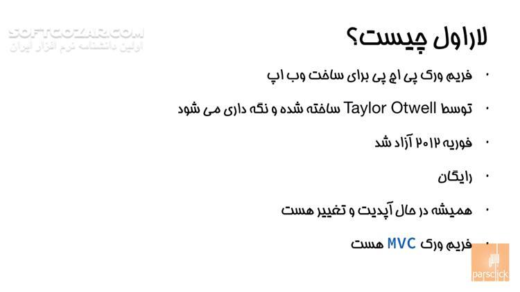 مجموعه فیلمهای آموزش کامل لاراول Laravel به زبان فارسی تصاویر نرم افزار  - سافت گذر