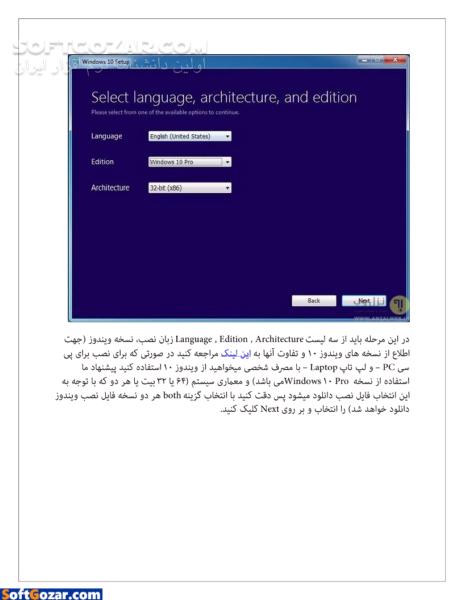 آموزش و ترفند های ویندوز 10 تصاویر نرم افزار  - سافت گذر