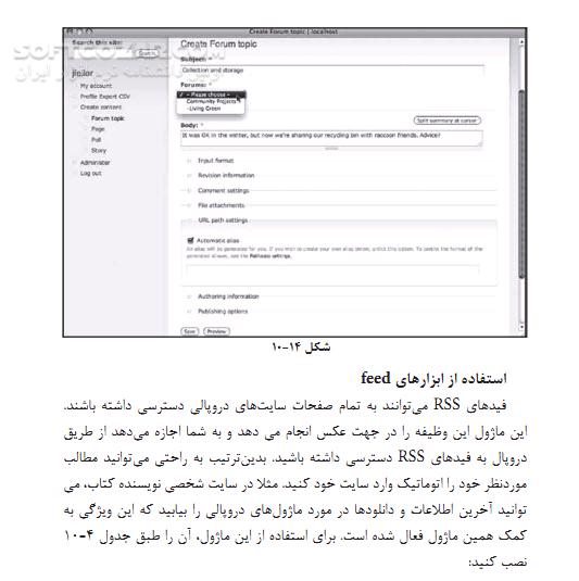 طراحی آسان صفحات وب با دروپال تصاویر نرم افزار  - سافت گذر