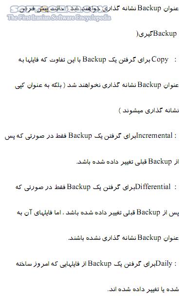 آموزش Backup در ویندوز XP تصاویر نرم افزار  - سافت گذر