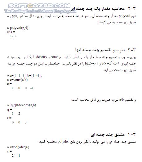 آموزش نرم افزار MATLAB تصاویر نرم افزار  - سافت گذر