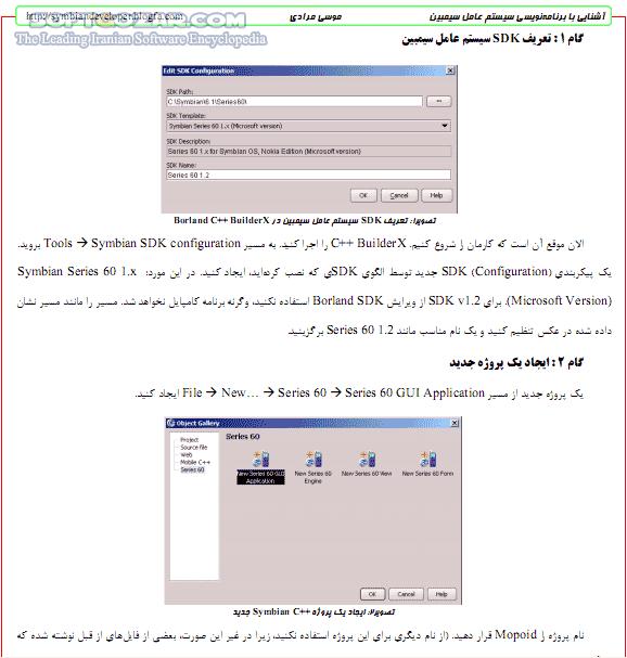 آموزش برنامه نویسی برای سیستم عامل سیمبین تصاویر نرم افزار  - سافت گذر
