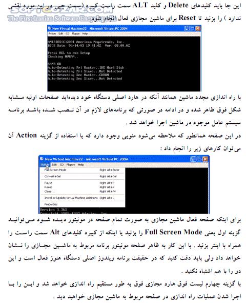 آموزش کامل نرم افزار Virtual PC تصاویر نرم افزار  - سافت گذر