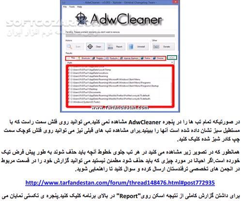 آموزش کار با AdwCleaner تصاویر نرم افزار  - سافت گذر