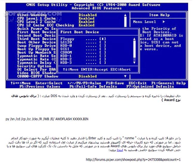 آموزش بایوس انواع مادربردها تصاویر نرم افزار  - سافت گذر