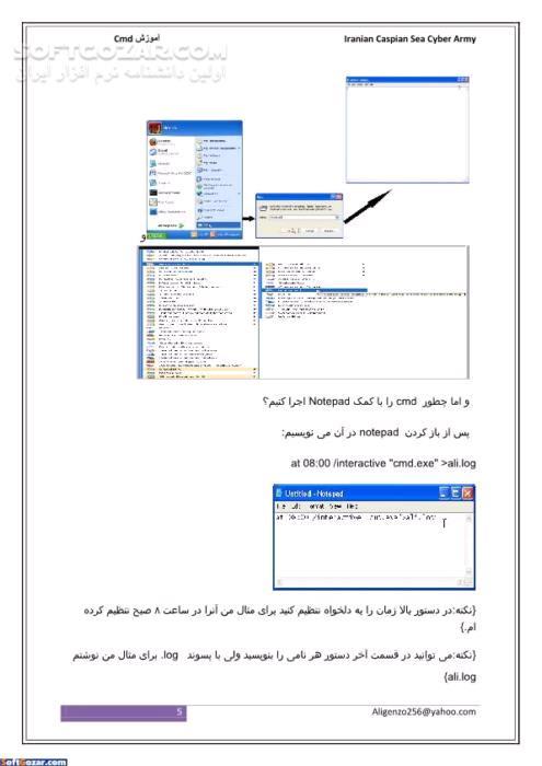 آموزش cmd تصاویر نرم افزار  - سافت گذر