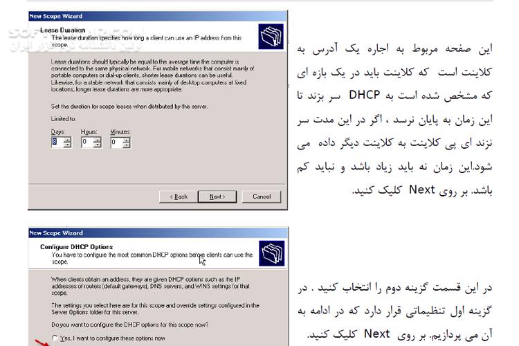 آموزش کار با سرویس DHCP در ویندوز Server تصاویر نرم افزار  - سافت گذر