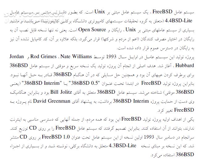 معرفی اجمالی سیستم عامل FreeBSD تصاویر نرم افزار  - سافت گذر