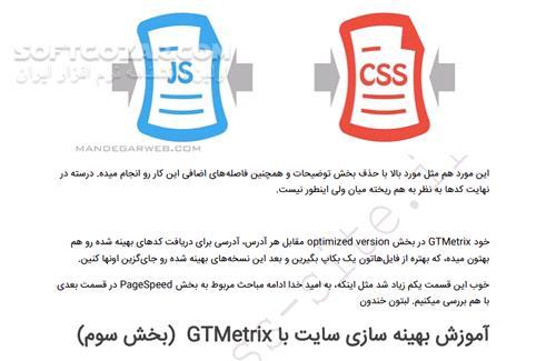 بهینه سازی سایت با GTMetrix تصاویر نرم افزار  - سافت گذر