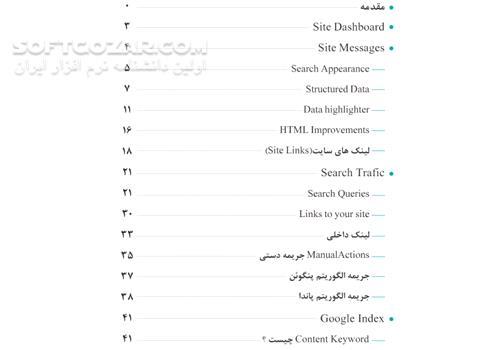 راهنمای جامع کنسول جستجوی گوگل تصاویر نرم افزار  - سافت گذر
